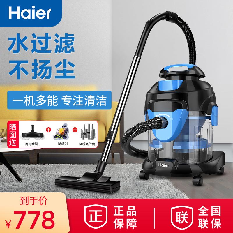 海尔水过滤家用干湿吹三用吸尘器