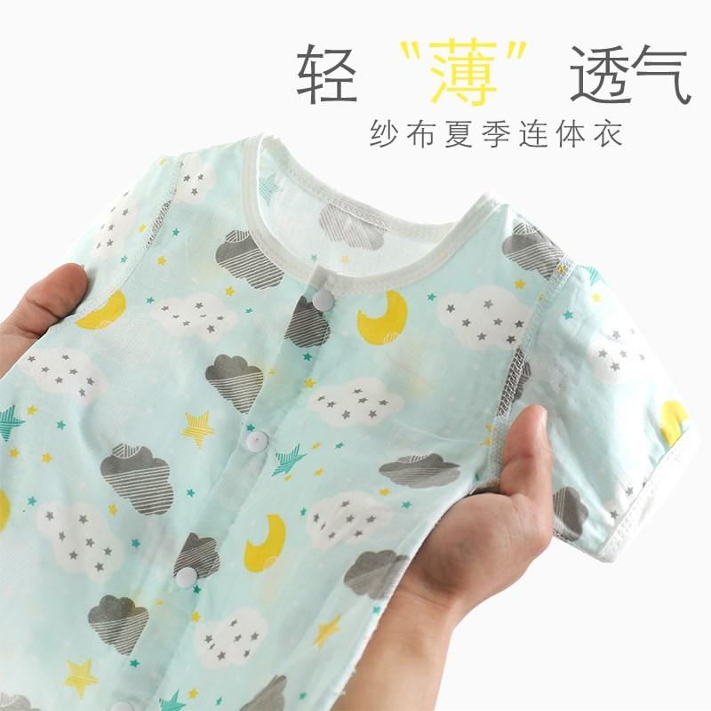 宜爽儿婴儿衣服新生儿纱布短袖连体衣宝宝睡衣纯棉夏季装薄款爬服