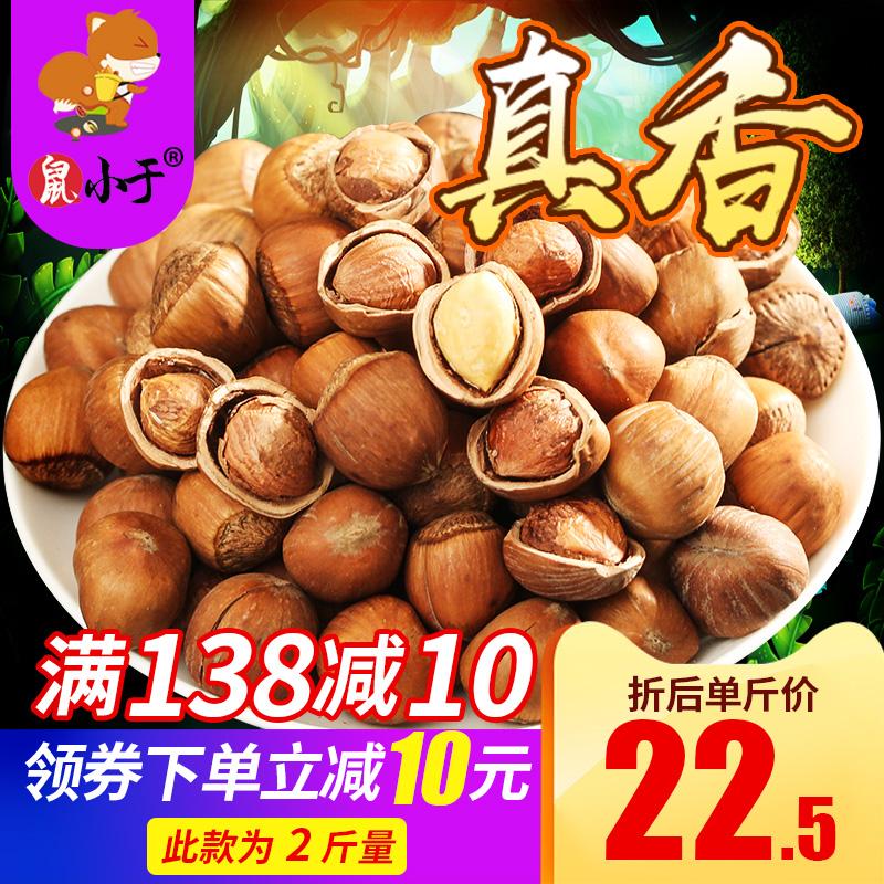 鼠小于 东北新鲜榛子小炒熟铁岭野生榛子坚果500g特价包邮新货2斤