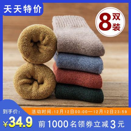 袜子女冬中筒袜加绒加厚保暖秋冬季新款长筒纯棉袜毛巾女士月子袜