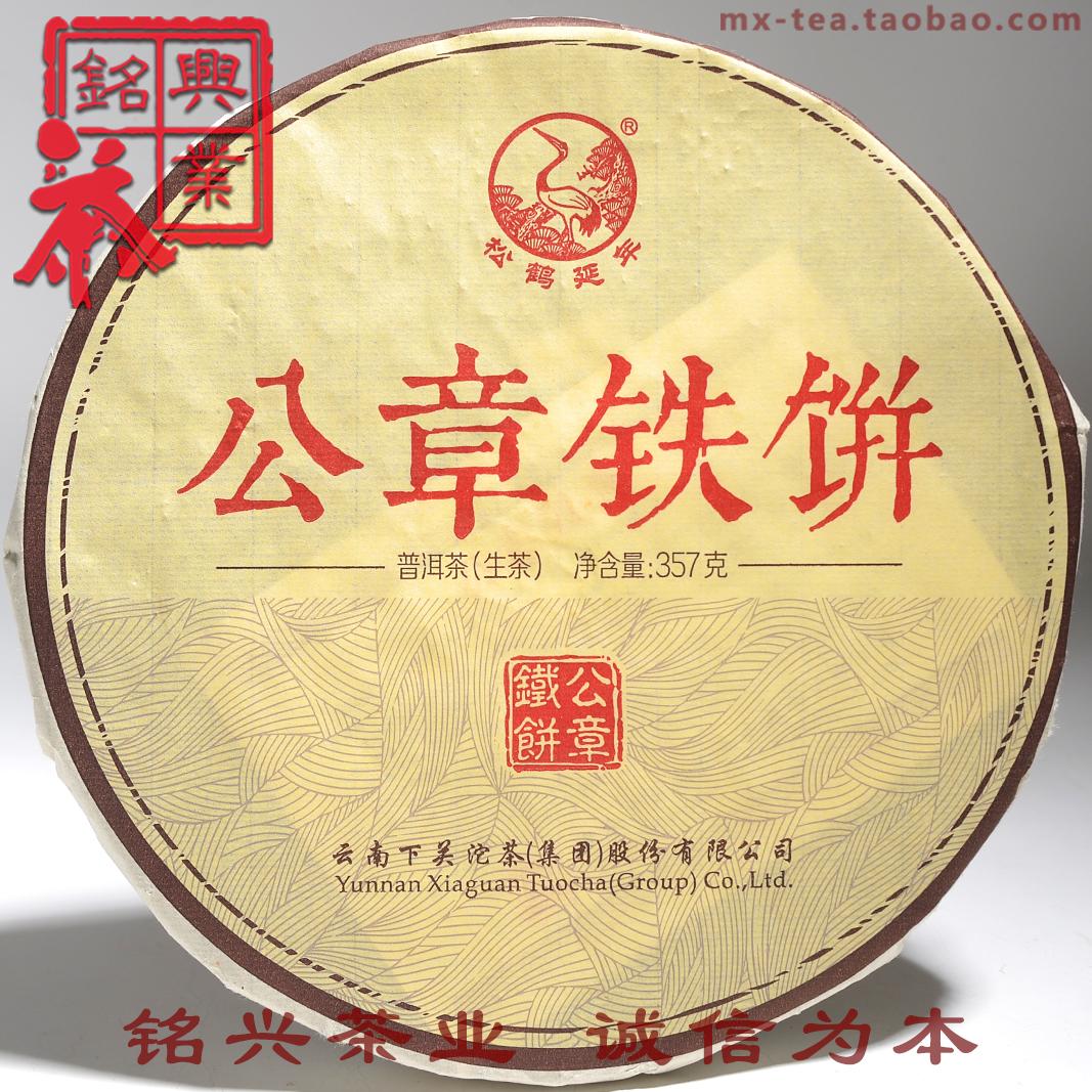 【铭兴】下关茶厂2014年 特制 公章铁饼 生茶 357g 普洱茶叶 特价
