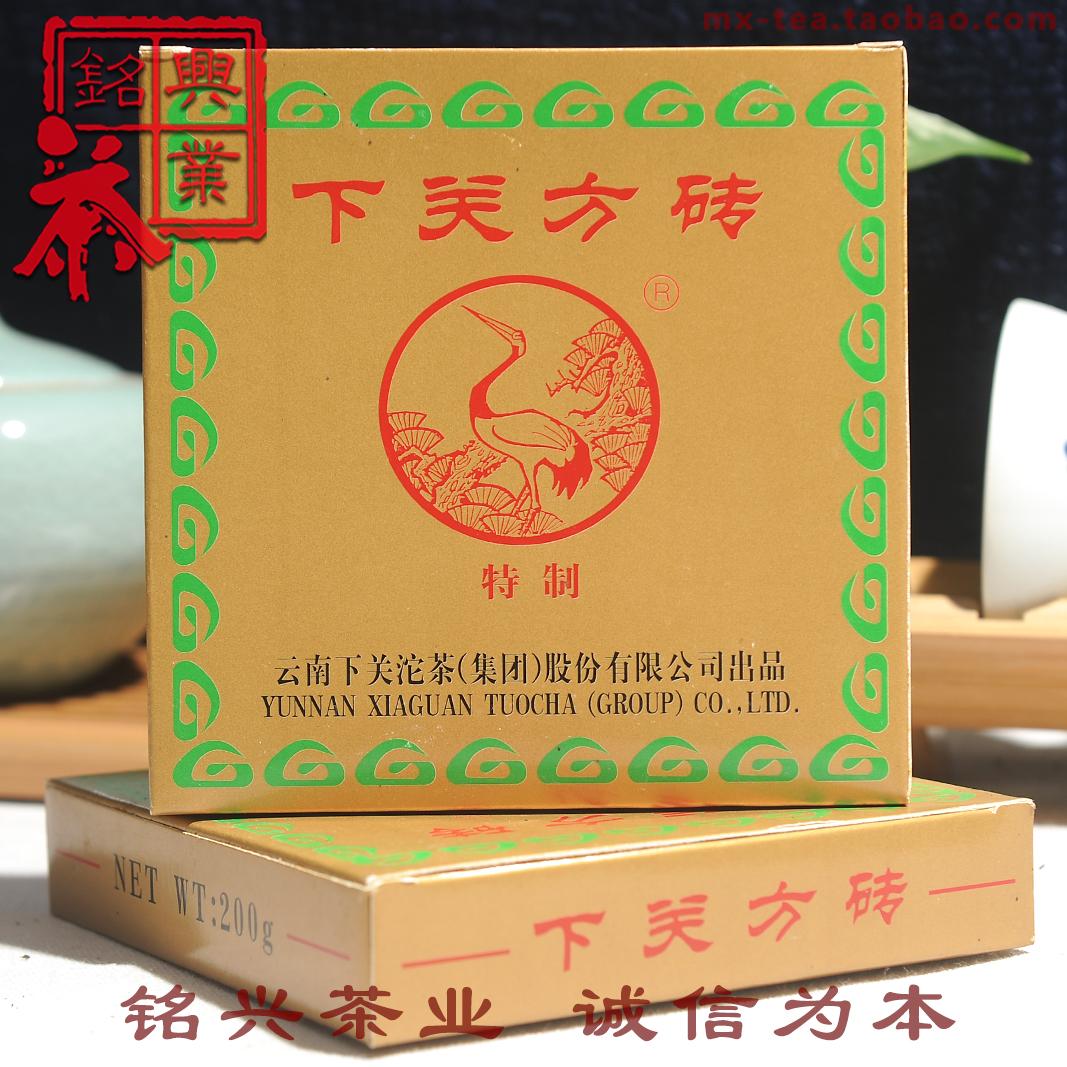 【铭兴】下关茶厂2007年 XY特制 下关方砖 200g生茶 普洱茶叶