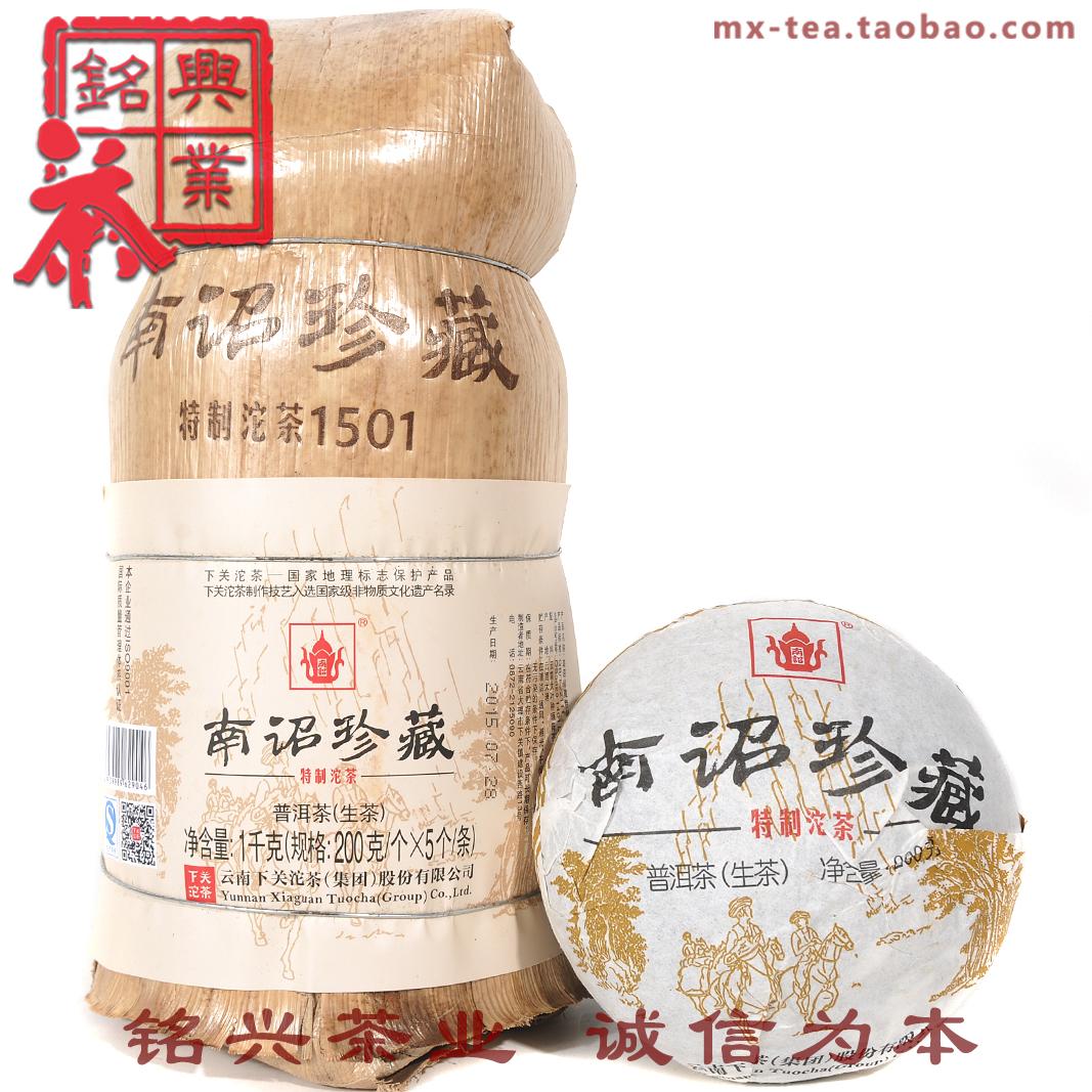 【铭兴】下关茶厂2015年 南诏珍藏 特制沱茶 生茶整件普洱茶叶