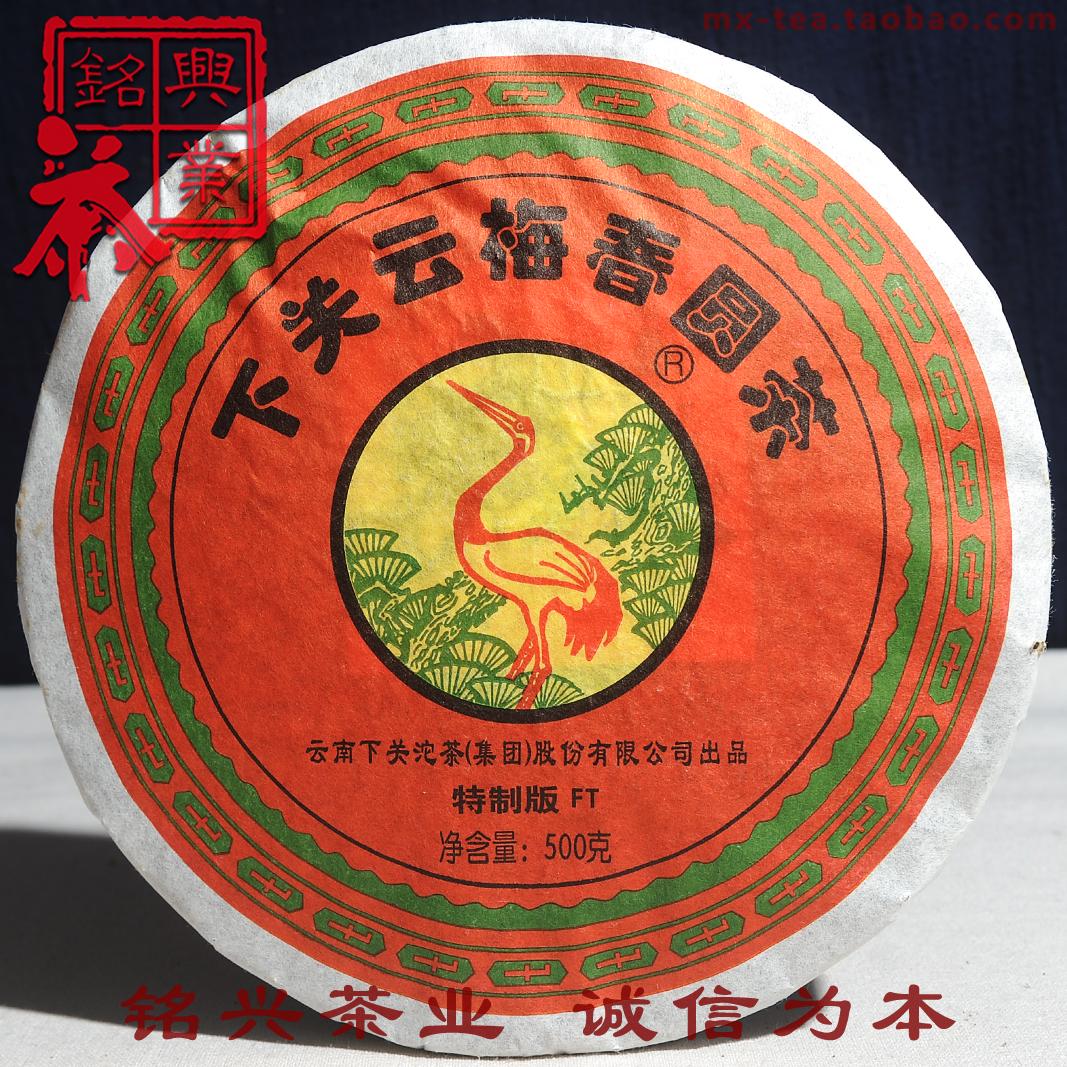 【铭兴】普洱茶叶 下关茶厂2011年 FT特制 云梅春圆茶 500g生茶
