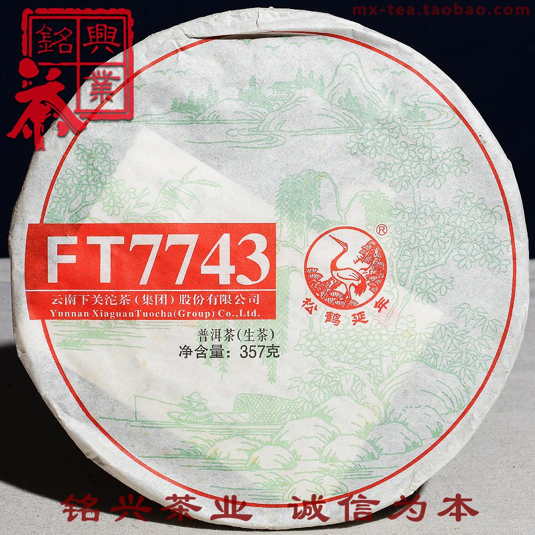 【铭兴】下关茶厂2014年特制 FT7743饼茶 357g生茶 铁饼普洱茶叶