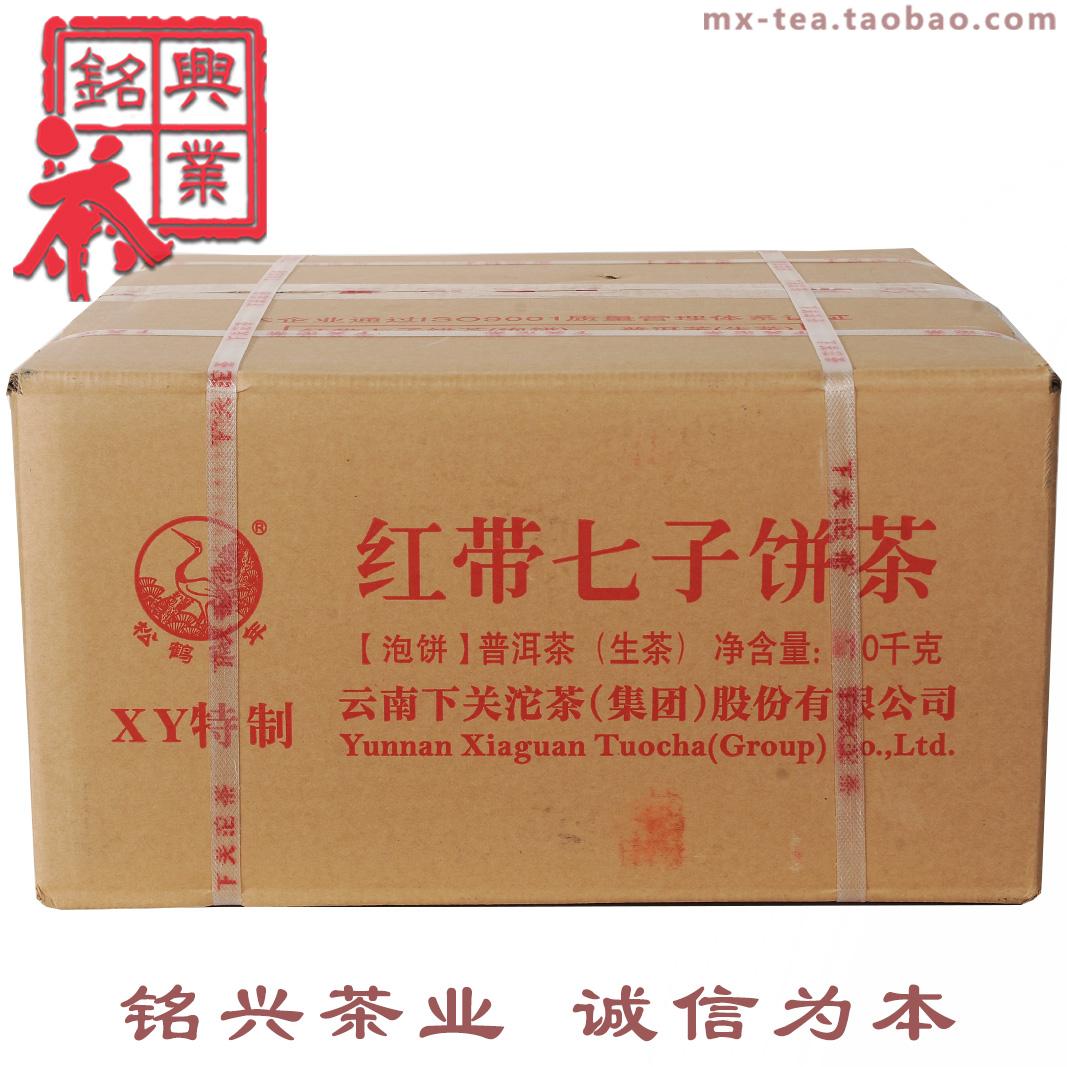 【铭兴】普洱茶 下关 2016年 XY特制 红带七子饼茶 泡饼生茶 整件