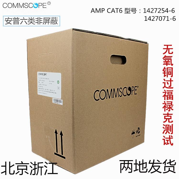 康普AMP安普网联 纯无氧铜非屏蔽六类双绞千兆网线 1427071-6包邮