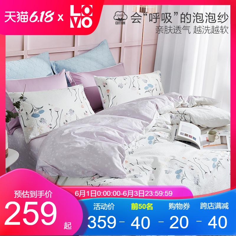 LOVO床上四件套全棉纯棉泡泡纱可爱公主风床单三件套被套