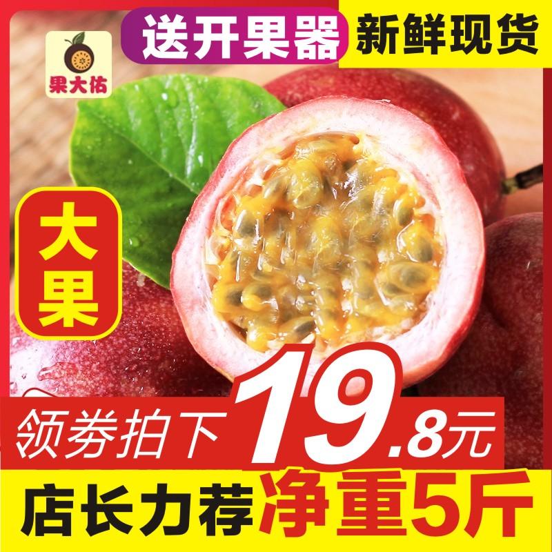 广西热带新鲜现摘精选百香果
