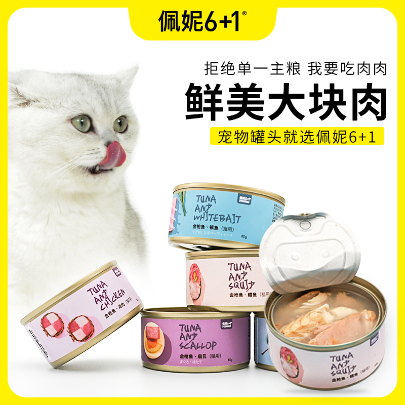 佩妮6+1猫罐头奖励零食成幼猫咪增肥补充营养鱼肉猫湿粮拌饭罐头