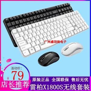 雷柏X1800S无线键盘鼠标套装时尚防水电脑多媒体功能办公键鼠套装