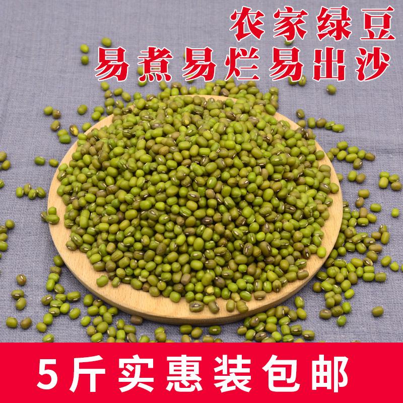 绿豆农家杂粮新绿豆小绿豆芽豆明绿豆发豆芽煮汤散装5斤2500g包邮(用12.4元券)