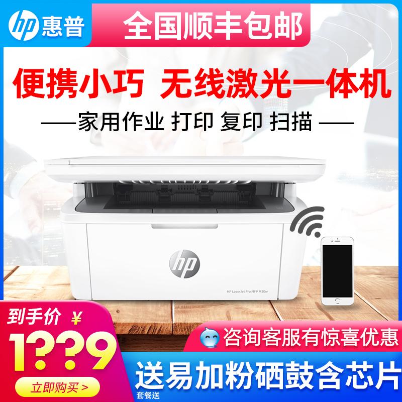 顺丰hp惠普M30w黑白激光打印机无线wifi家用小型复印件扫描仪多功能一体机迷你商务商用办公A4复印扫描三合一