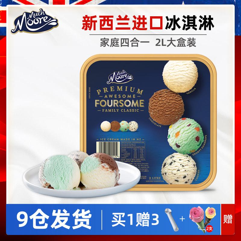 玛琪摩尔进口网红冰淇淋大桶装古蒂糖巧克力水果香草冰激凌雪糕2L