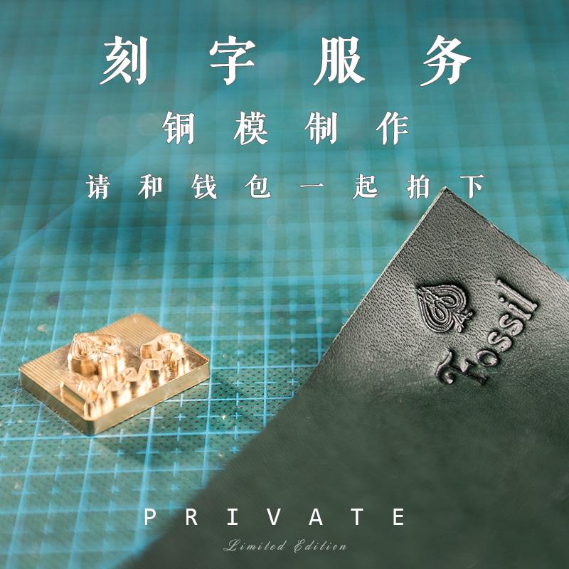【 надпись служба 】 частный значок обычай DIY медь плесень бумажник надпись специальная пленка
