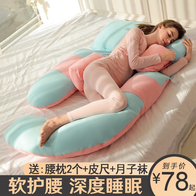 孕妇枕头夹腿托肚子u型护腰抱枕怎么样