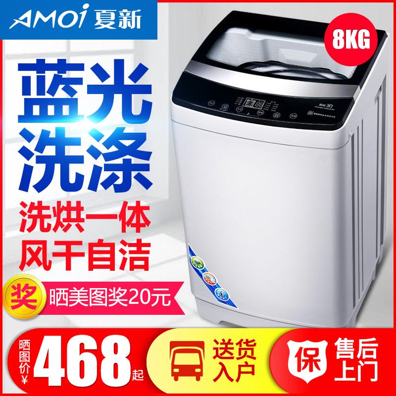 夏新洗衣机全自动家用8/10KG带烘干小型宿舍租房学生冼衣机天鹅绒