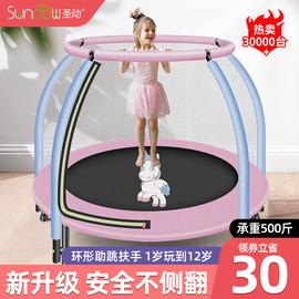 蹦蹦床家用儿童室内宝宝碰弹跳床小孩带护网家庭蹭蹭床小型跳跳床图片