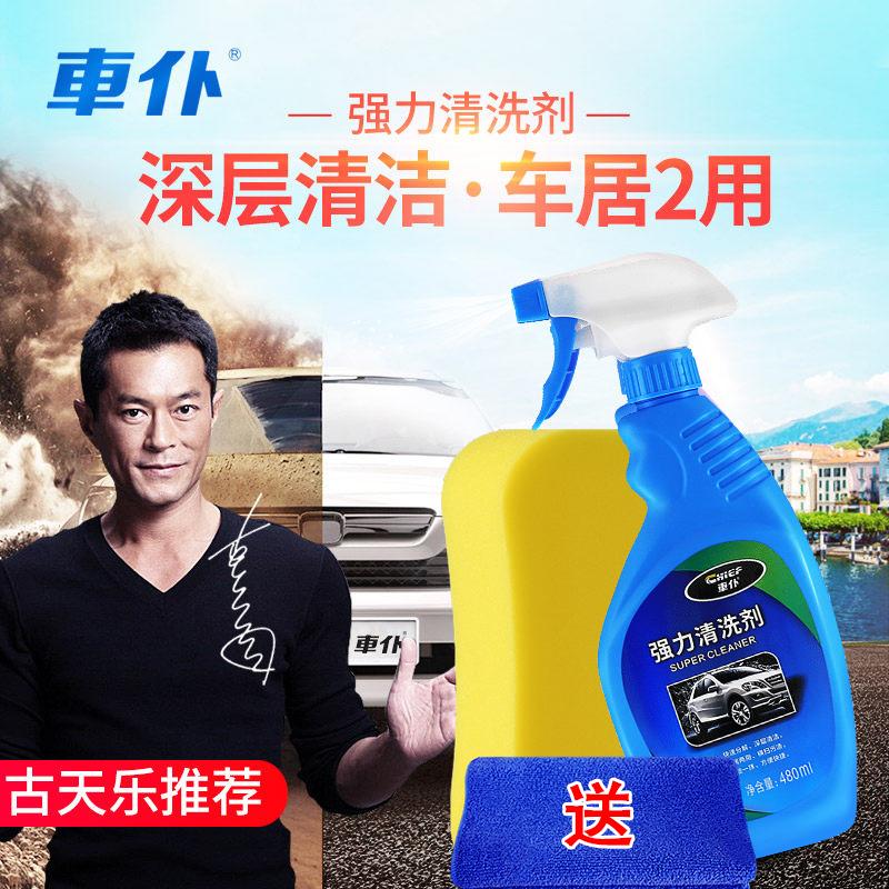 车仆强力清洗剂汽车车身漆面油污油渍虫尸强力去污洗车液不伤车漆  券后15元