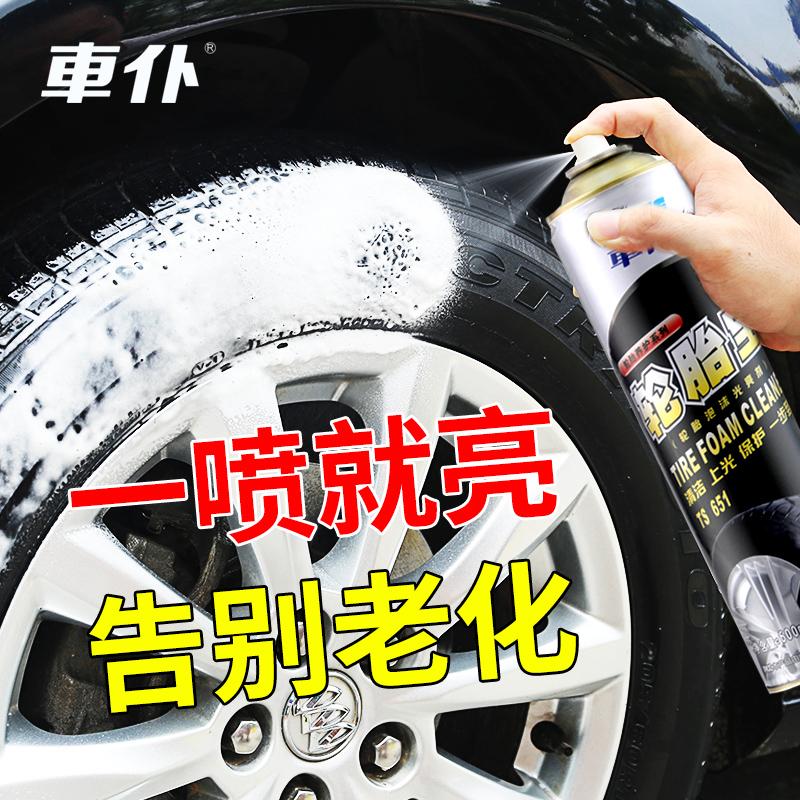 车仆汽车轮胎蜡轮胎宝光亮剂养护去污上光泡沫护理清洁清洗剂用品