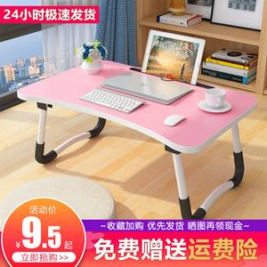 笔记本电脑桌床上宿舍用桌懒人折叠小桌子寝室书桌做桌学生写字桌