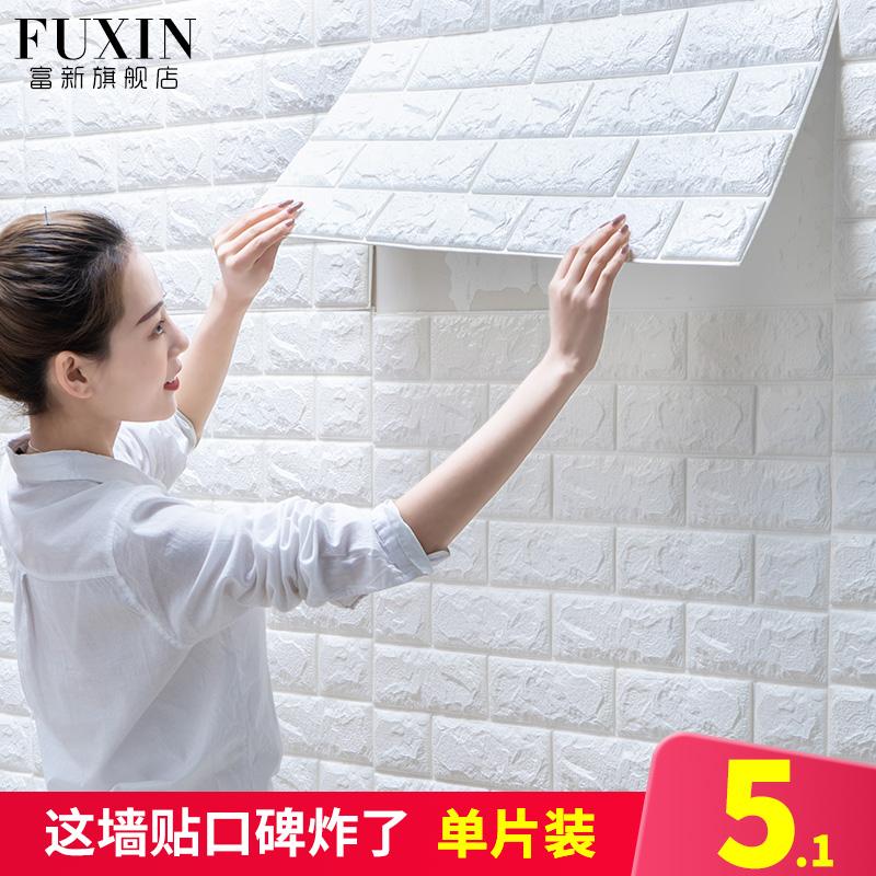 富新自粘防水防潮3d装饰隔音墙贴纸
