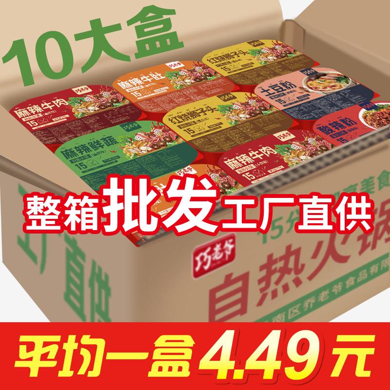 重庆巧老爷自热小火锅自热自煮助麻辣烫懒人速食火锅套餐一整24盒