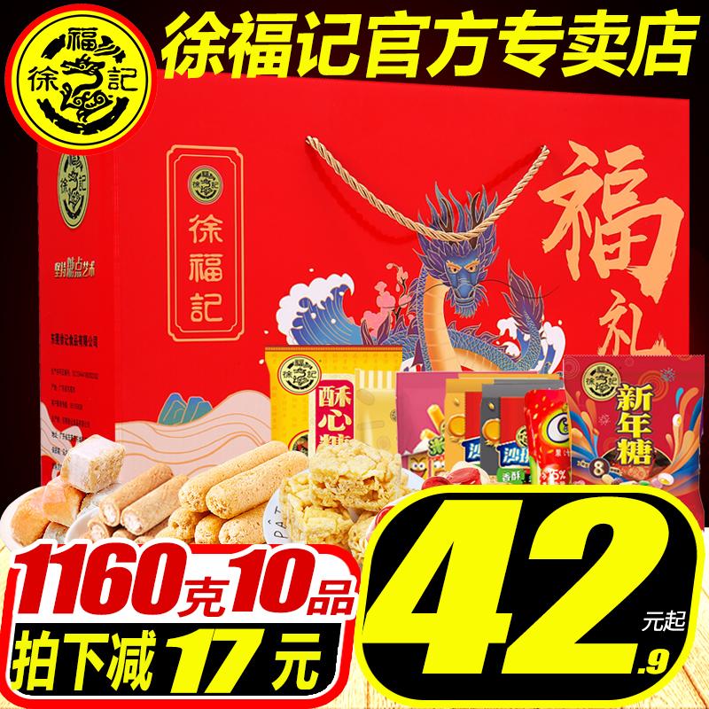 徐福记糖果礼盒装喜糖饼干糕点酥心糖沙琪玛年货零食礼包散装酥糖