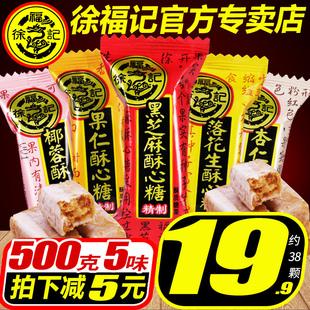 徐福记酥心糖200g