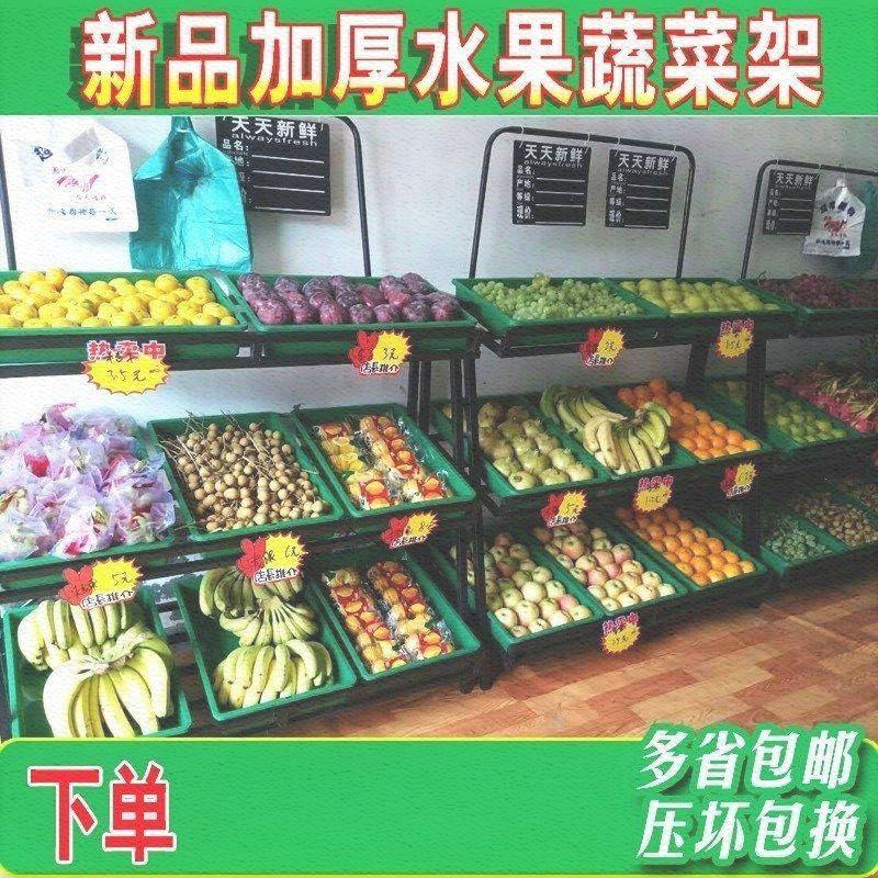 水果货架蔬菜果蔬货架超市便利店货架副食店货架全新钢木货。