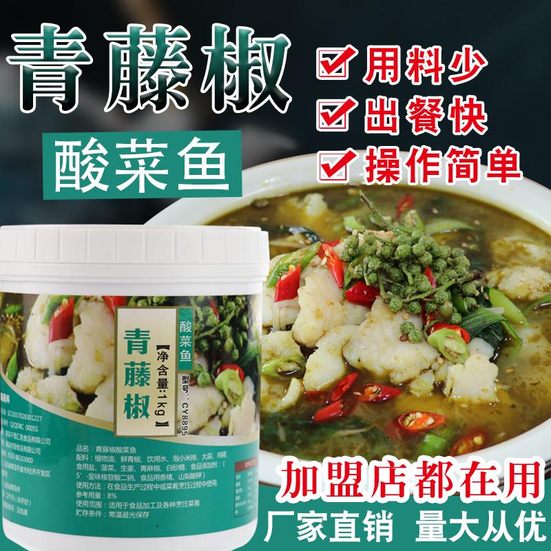 四川青藤椒酸菜鱼调料过桥米线调料包串串火锅底料酸菜鱼商用1kg
