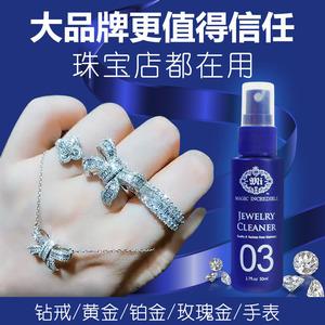 洗钻戒擦银布k金铂黄金玫瑰金珠宝钻石首饰手表清洁剂洗液洗金水