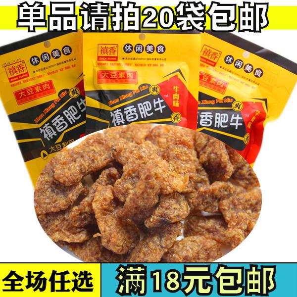 20袋包�] 80后�典�雅f零食�G香香菇肥牛��烤素食牛肉味豆筋面筋