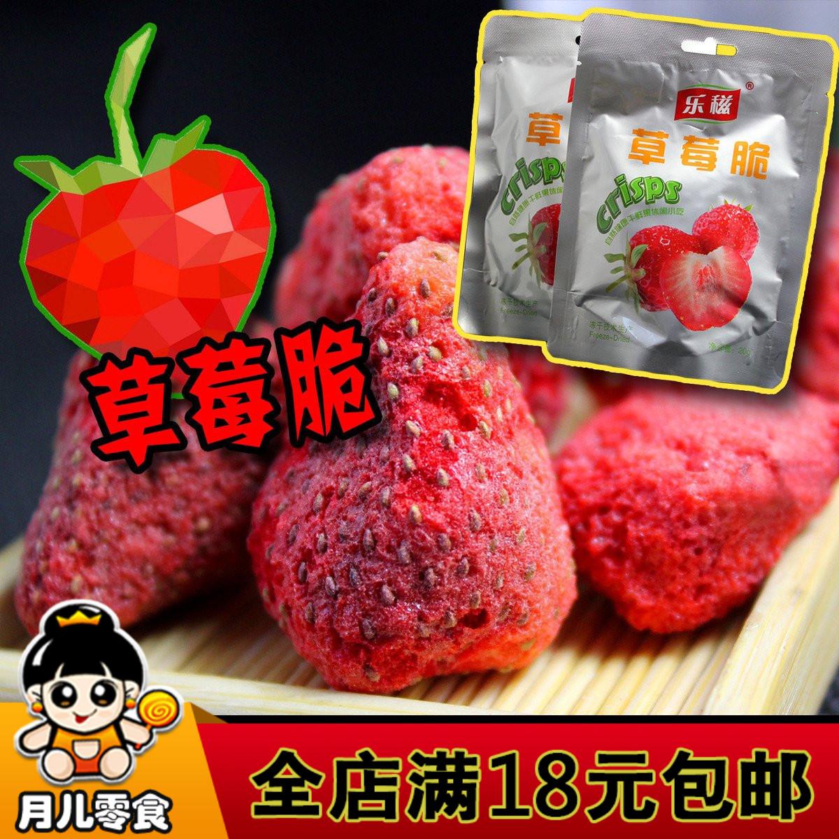 乐滋草莓脆 办公室零食 冻干草莓脆片果干 草梅无防腐剂20g克/包