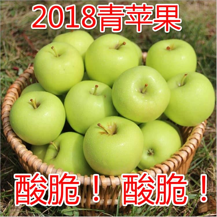 2018山西青苹果应季水果包邮8斤新鲜当季整箱批发酸脆孕妇吃的