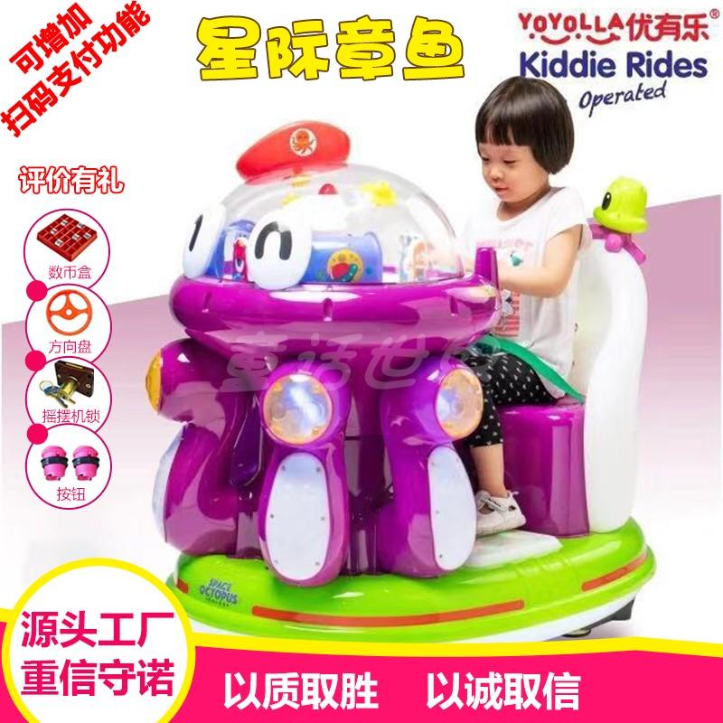 Детские игровые автоматические аттракционы Артикул 574156489678