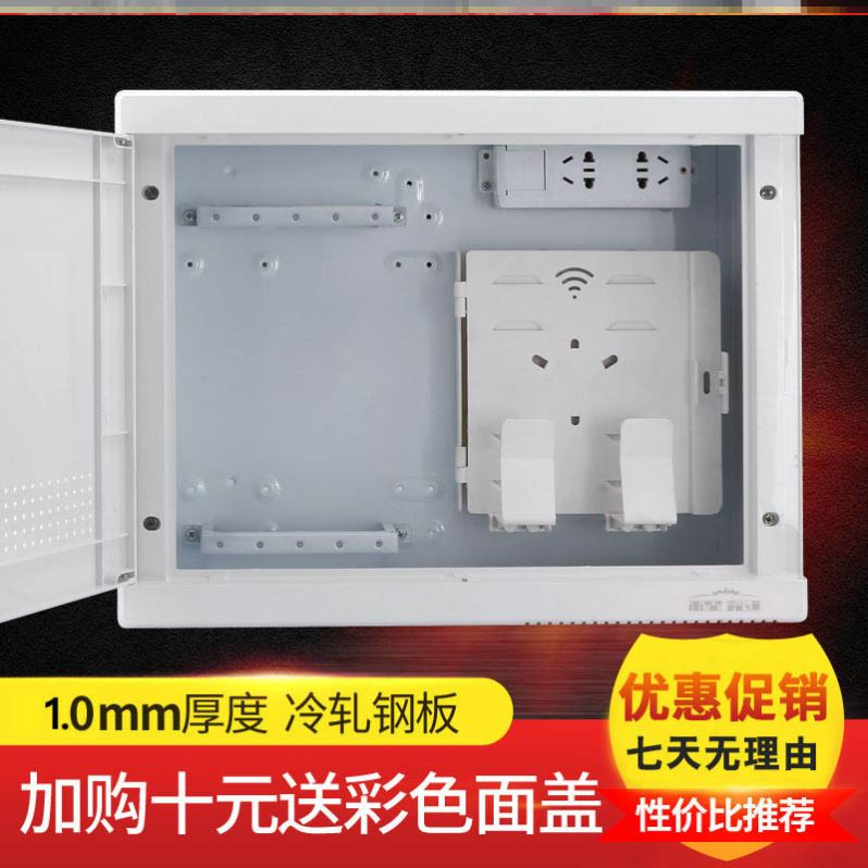 Multimedia optical fiber weak current box domestic open large monitoring equipment switch box wall mounted box wall mounted type