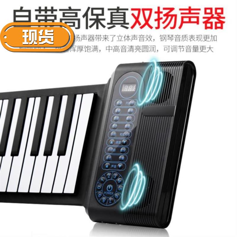 Male and female school hand roll electronic piano 88 key keyboard 1:1 instrument multi function girl plug in loudspeaker external sound