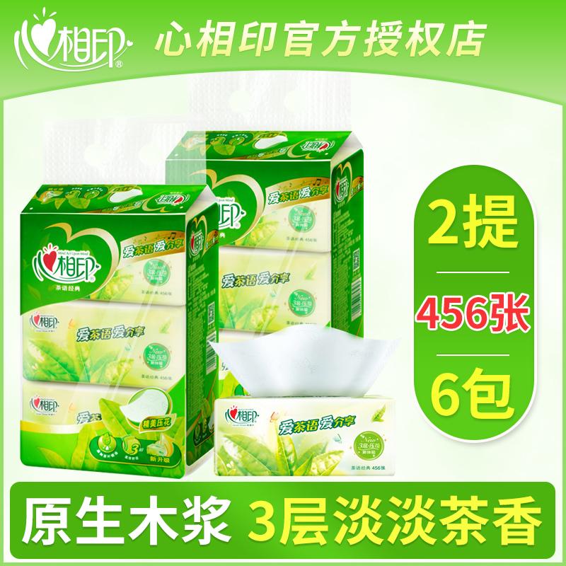 12月10日最新优惠心相印家用实惠装餐巾纸茶语卫生纸