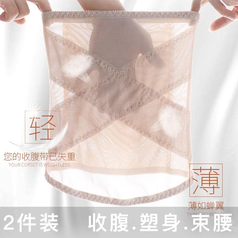 (用1元券)收腹带瘦身燃脂塑身衣夏天束腰神器绑带女腰封瘦肚子夏季薄款透气