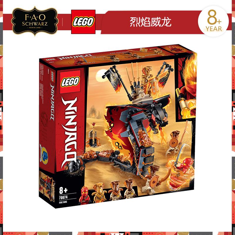 12-02新券LEGO乐高幻影忍者系列70674烈焰威龙小颗粒积木男孩儿童益智玩具