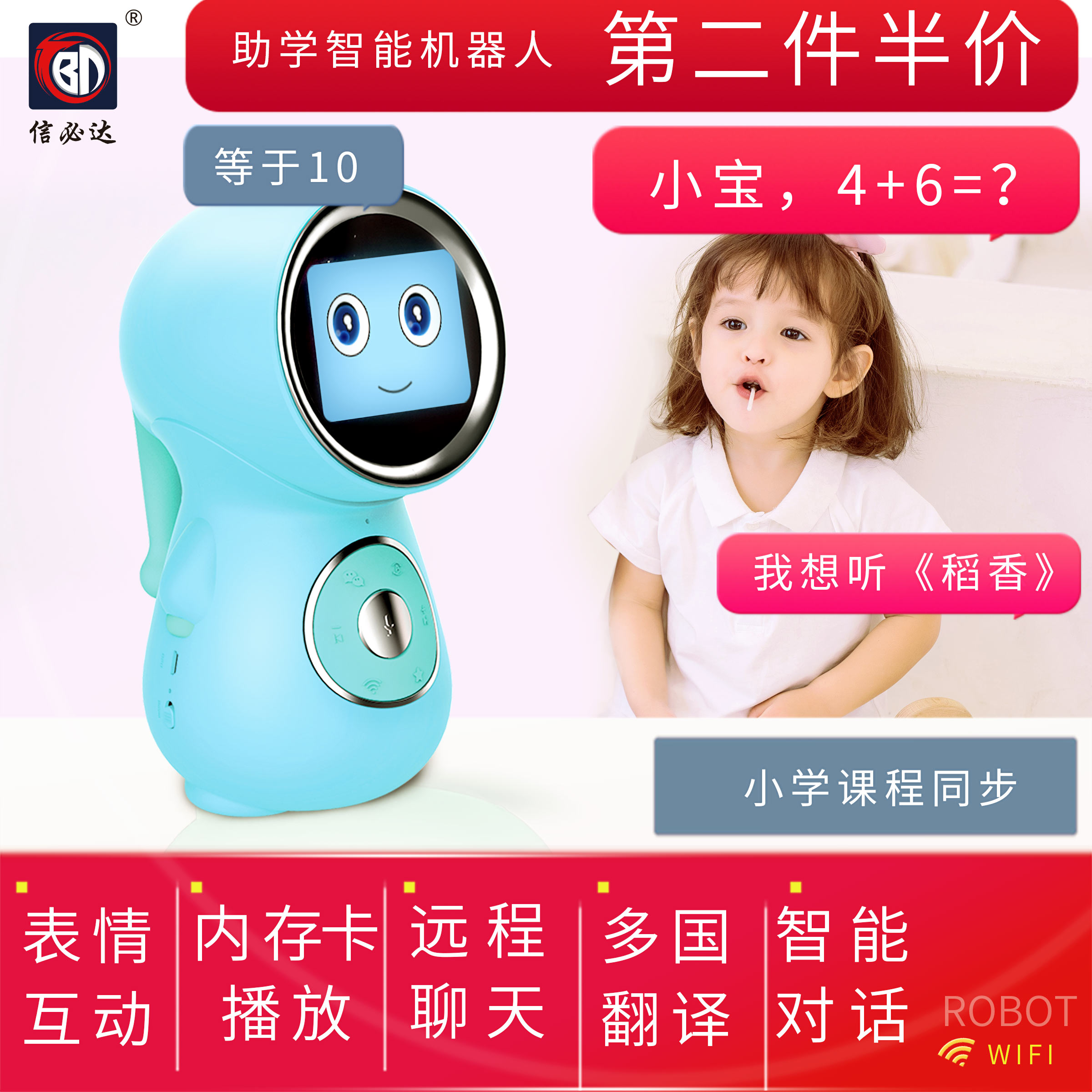 信必达儿童机器人玩具智能对话男女多功能陪伴学习早教机语音教育