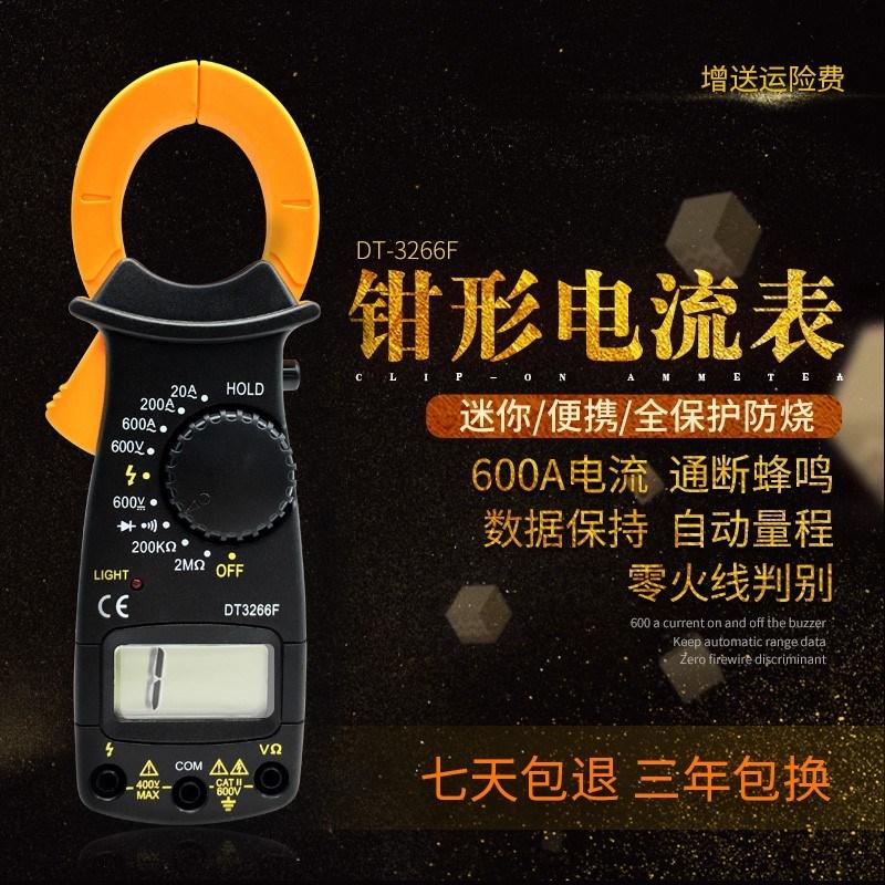 多功能电阻VC万用表钳形电流表交流火线仪器带蜂鸣小型检测电工工