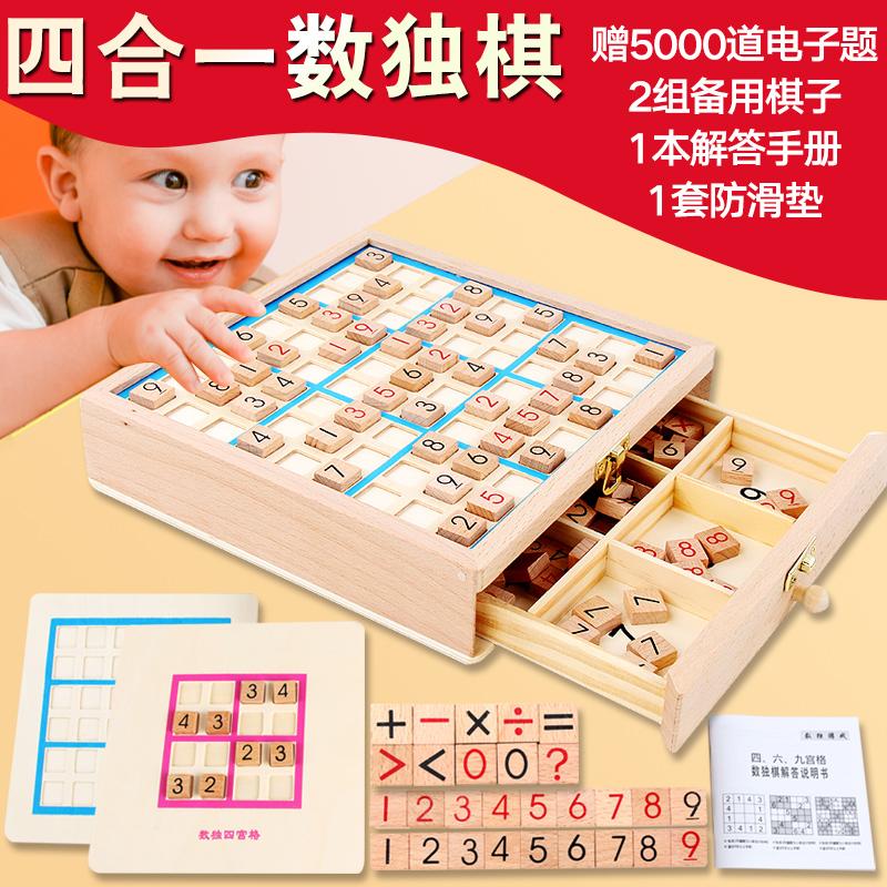 儿童数独九宫格游戏棋四合一入门棋盘小学生专注力训练益智力玩具