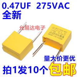 安规电容X2电容 275V 474K 0.47UF  P15MM【10只3元包邮】170元/K