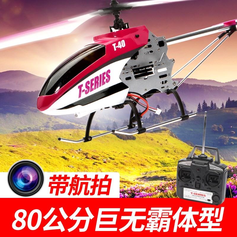 [名品时尚商店电动,亚博备用网址飞机]美嘉欣超大号T40C亚博备用网址飞机直升机耐月销量0件仅售718.2元