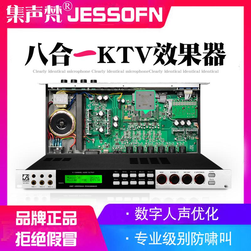 专业KTV前级数字效果器 舞台卡拉Ok话筒处理器家用防啸叫混响均衡