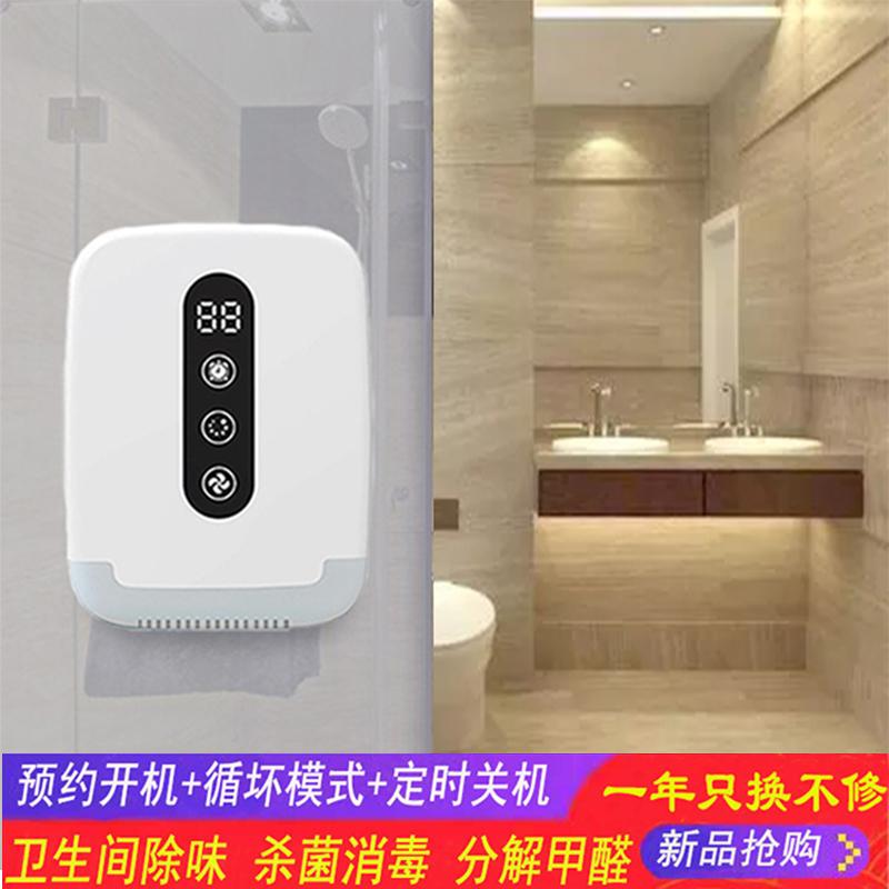 [空气净化正品直销店空气净化,氧吧]卫生间空气净化器厕所除味器宠物除臭器月销量20件仅售98元