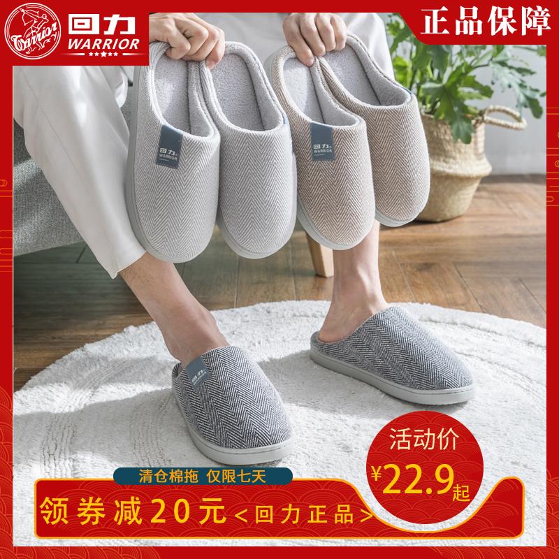 回力棉拖鞋男士居家厚底家居2020新款外穿防滑棉鞋棉拖女春秋家用