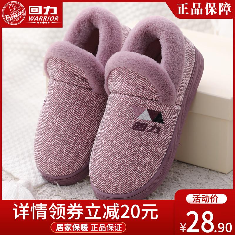 回力棉拖鞋女士家用冬季2019新款外穿防滑室内家居情侣包跟棉鞋男